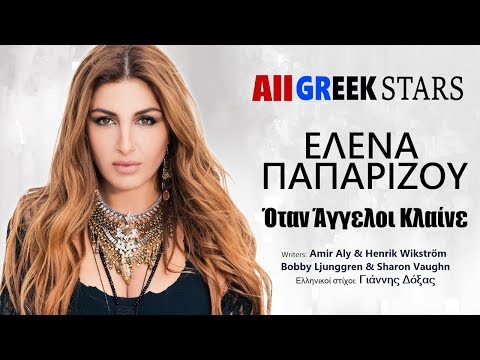 Otan Aggeloi Klaine ~ Elena Paparizou | Όταν Άγγελοι Κλαίνε ~ Έλενα Παπαρίζου | New Single 2015