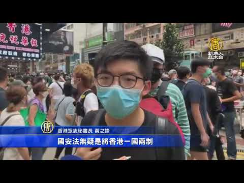 港人再上街反国安法!警释放催泪弹拘捕逾百人