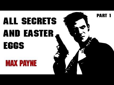 Секреты и Пасхалки