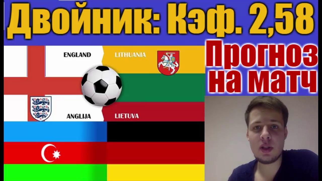 Ставки На Матч Азербайджан Литва