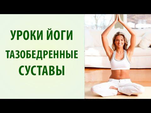 Упражнения для тазобедренных суставов