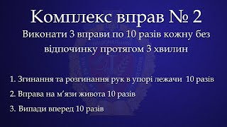 Комплекс вправ №2 ХНУВС