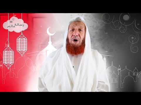 إتق الله حيثما كنت / أ د عبد الوهاب الديلمي ( عضو رابطة علماء المسلمين )