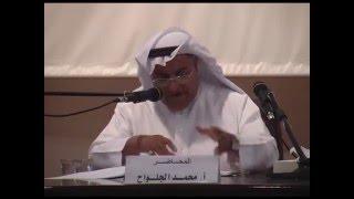 الأعجوبة الثامنة للشاعر محمد الجلواح