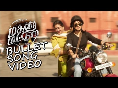 Magalir Mattum - Bullet Song