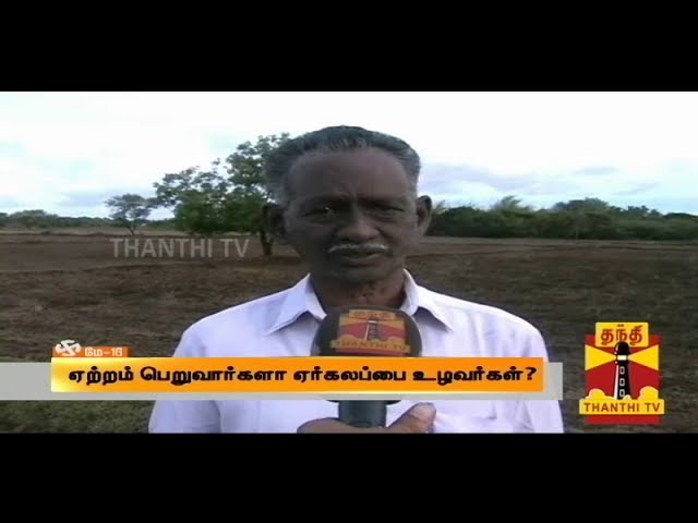 May 16 : Needs And Solution Of Cauvery Delta District Farmers (07/05/2014)