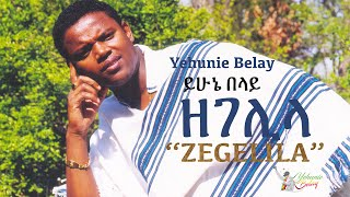 Yehunie Belay - Zegelila ዘገሊላ (Amharic)