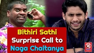Bithiri Sathi Funny Conversation with Naga Chaitanya In Li..