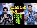 Chi La Sow collections have been not good, though it has got super hit talk | #ChiLaSow Success meet