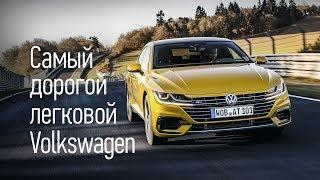 Volkswagen Arteon — Superb задорого или Audi A5 Sportback с дисконтом?. Тесты АвтоРЕВЮ.