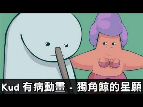 神經病瘋動畫 -獨角鯨的星願