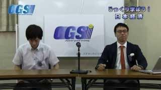 KAZUYAが訊く! じっくり学ぼう日本経済【超スペシャル版 PART 2】 【CGS上念】
