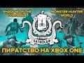 Драконы, Колоссы и пиратство на Xbox One - Игровой Батискаф