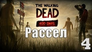 The Walking Dead 400 Days. Серия 4 - Рассел.