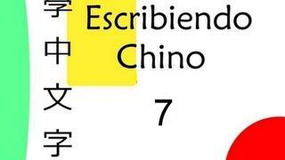 Aprende Chino. Lección 7