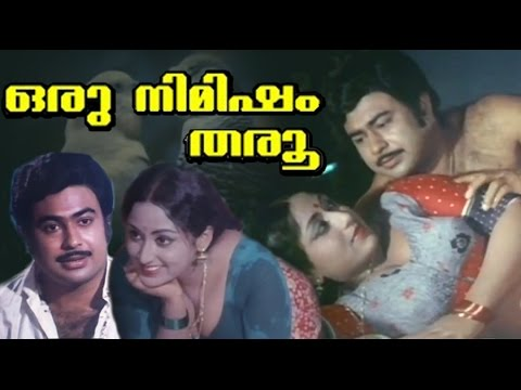 Oru Nimisham Tharu 1984: Full Length malayalam movie