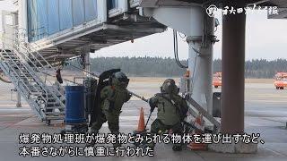 動画:ハイジャック想定し訓練 秋田空港