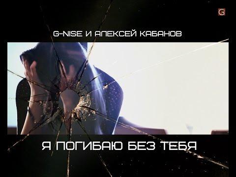 G-Nise и Алексей Кабанов - Я погибаю без тебя