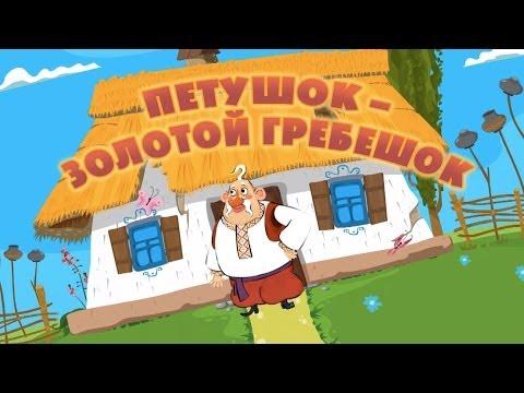 Машины сказки : Петушок - Золотой гребешок (Серия 25)