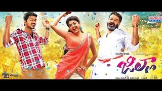 Jilla Telugu Movie Audio Launch