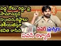 Pawan Kalyan reacts first time on notes ban; shares poem..