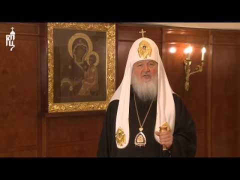 Обращение Святейшего Патриарха Кирилла к Полноте Русской Православной Церкви.