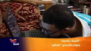 """""""شريف ياسين"""" مهندس كمبيوتريتحدى إعاقته الجسدية بذكاء"""