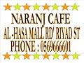 مقهى نارنج في الاحساء  Naranj Cafe In AL -HASA