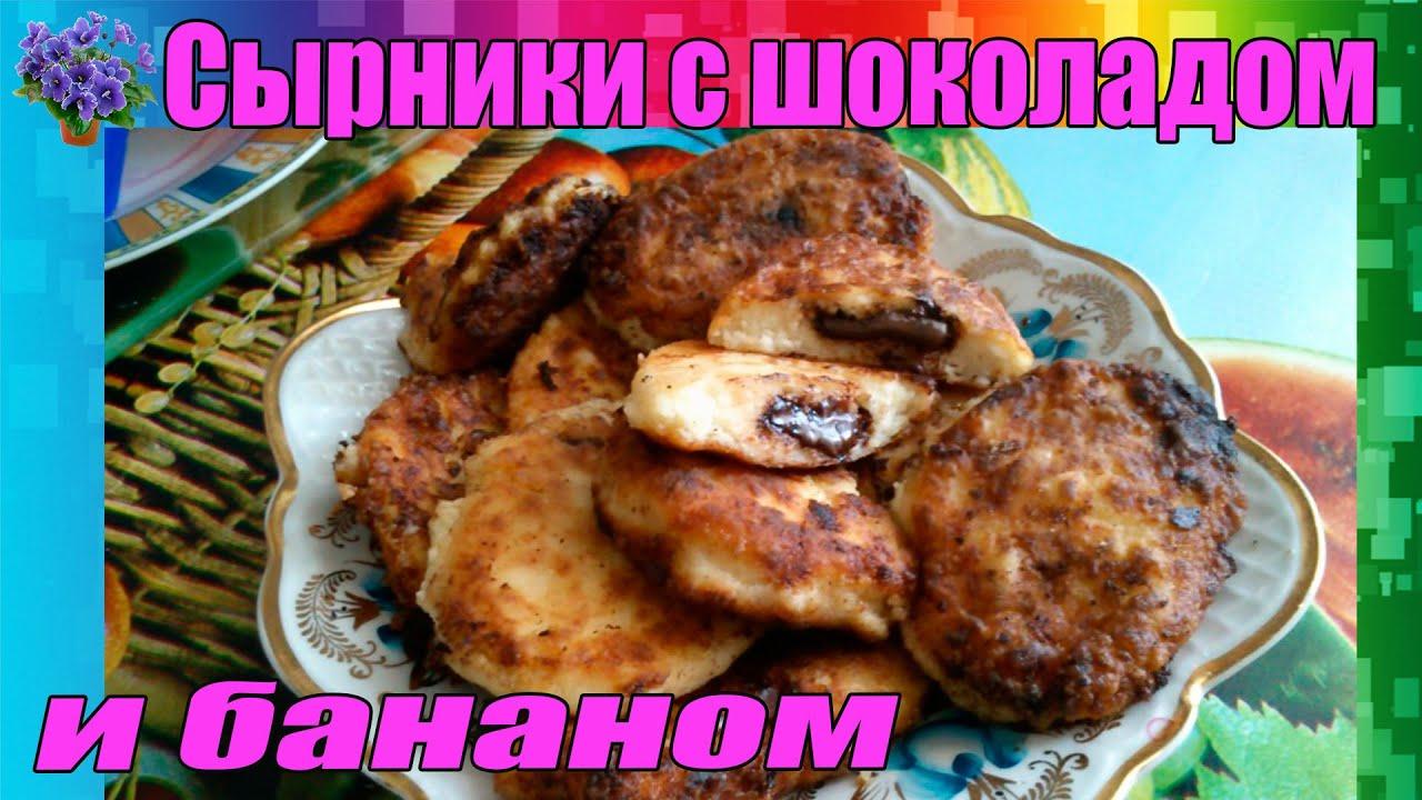 Рецепт сырники с бананом пошагово