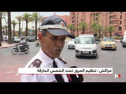 تحت شمس مراكش الحارقة .. شرطة المرور تنظم السير