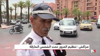 بالفيديو.. تحت شمس مراكش الحارقة .. شرطة المرور تنظم السير |