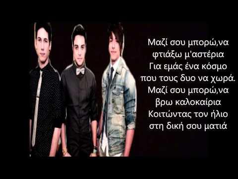 Boys and Noise-Μαζι σου μπορω (lyrics)