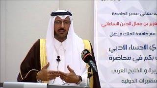 أمن الخليج العربي والجزيرة والتغيرات الاستراتيجية