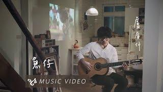 盧廣仲 Crowd Lu 【魚仔】 Official Music Video (花甲男孩轉大人主題曲)