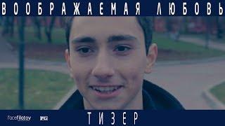 Воображаемая любовь - Official Teaser Trailer