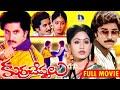 Kurra Chestalu Telugu Full Movie || Suman, Vijaya Shanthi, Bhanuchander