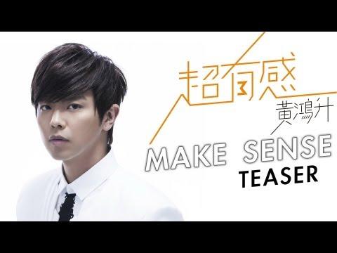 黃鴻升 - 超有感 MAKE SENSE (Teaser)