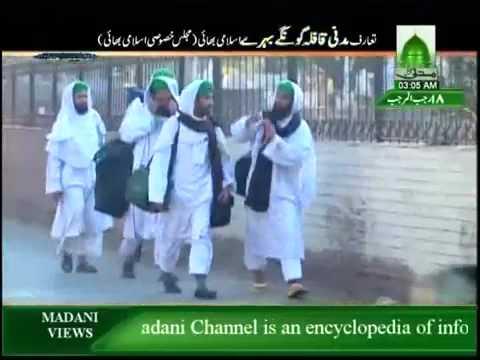 QAFILEY MEIN CHALO (www.dawateislami.net)