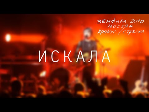 Клипы Земфира - Искала (live) смотреть клипы