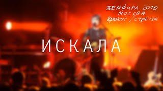 Земфира - Искала (live)