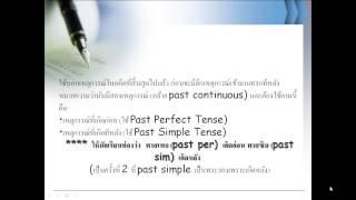 สอน pastperfect