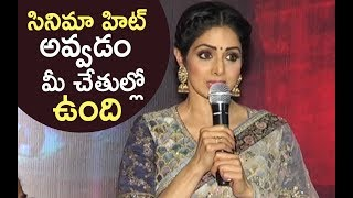 Sridevi Emotional Speech @ MOM Movie Press Meet..
