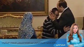 صبايا الخير | ريهام سعيد تكريم الرئيس عبد الفتاح السيسي للامهات المثاليات