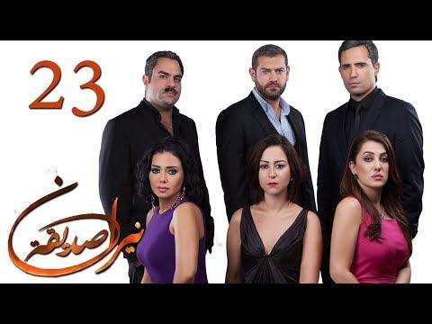 الحلقة 23 - نيران صديقة - 23 Neran Sadeqa - Episode ...