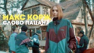 Превью из музыкального клипа Макс Корж - Слово пацана