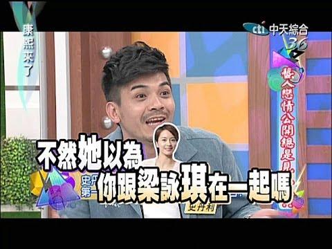 2014.04.23康熙來了完整版 藝人戀情公開總是見光死?!