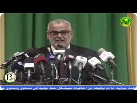 هكذا تحدث ابن كيران امام اللجنة العليا الموريتانية أبريل 2013 (فيديو)