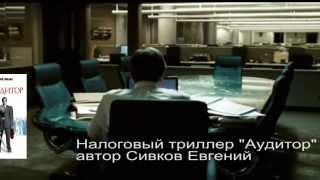 """""""Аудитор"""" налоговый триллер, автор Сивков Евгений"""