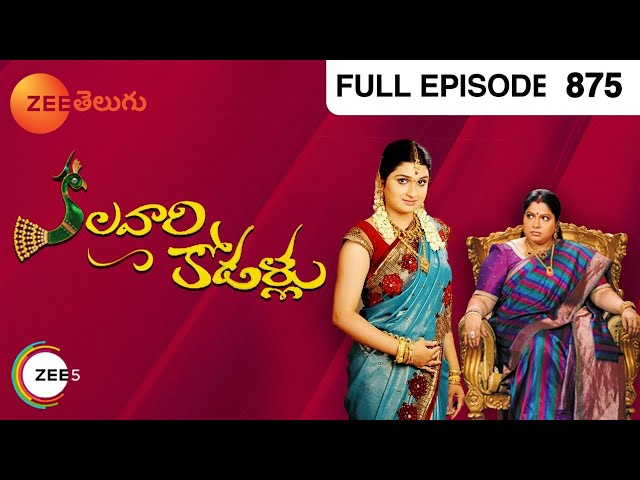 Kalavari Kodallu - Episode 875 - April 25, 2014