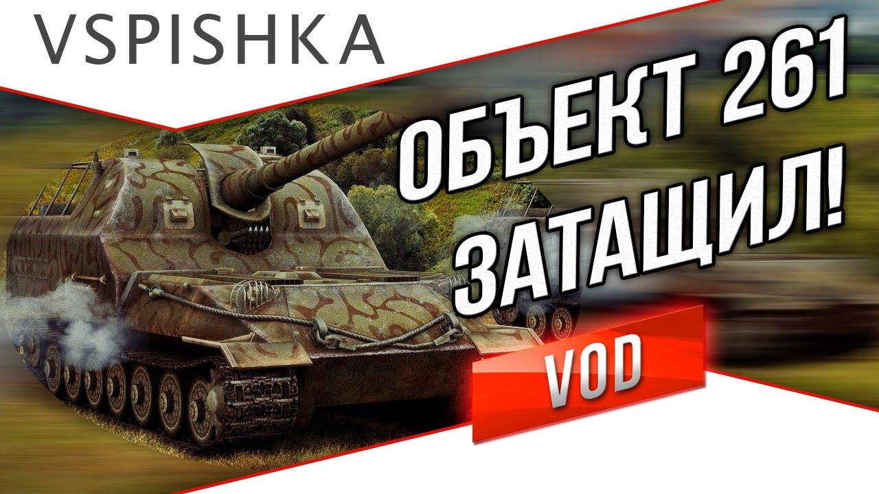 Vspishka [RED_A] Об. 261 VS. Безумие. Solo Random